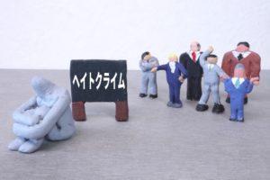 ヘイトクライム対策法
